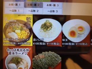 かっぱ寿司 麺メニュー