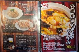 だるまや新津店 メニュー (3)