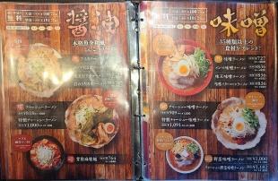 だるまや新津店 メニュー (2)