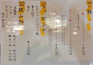 縁道 メニュー (2)