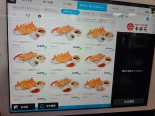 幸楽苑新津 メニュー (3)