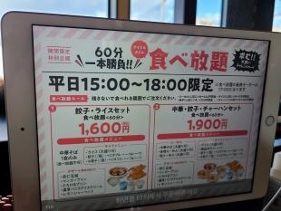 幸楽苑新津 メニュー (6)