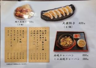大國 メニュー (2)
