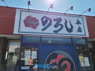 のろし本店 店