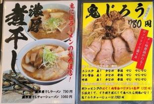 鬼ニボ吉田店 メニュー (2)