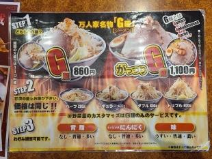 万人家紫竹 メニュー (2)
