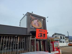 満月安田 店