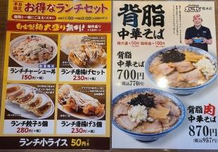 赤シャモジ桜木店 メニュー
