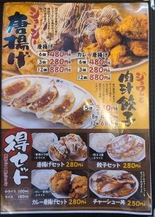 赤シャモジ桜木店 メニュー (3)