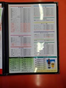 クルマヤラーメン五泉 メニュー (4)