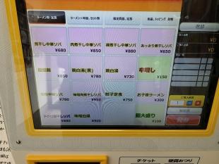 スガ井 メニュー