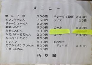 悟空館 メニュー