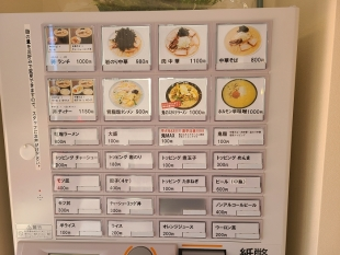 潤中山店 食券機
