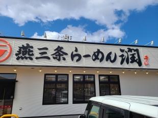 潤中山店 店