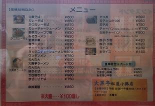 大黒亭松谷小路店 メニュー