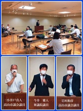 飛騨地協 国政市政報告会を開催