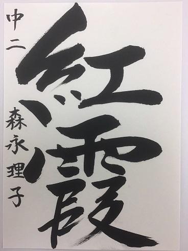 5IMG_7310森永理子c