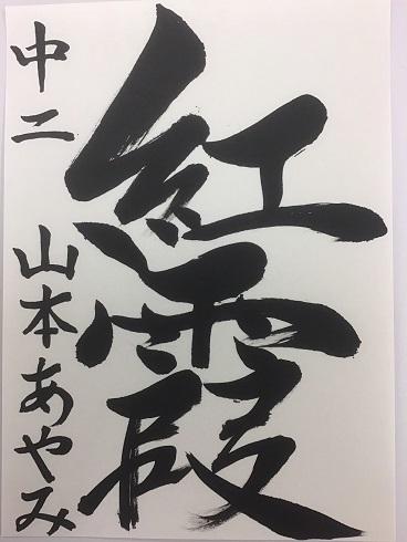6IMG_7320山本あやみc