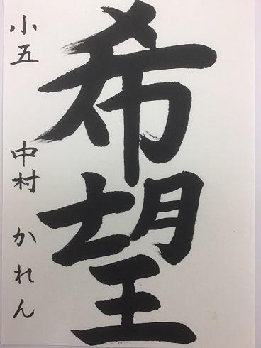 8IMG_7311中村かれんc