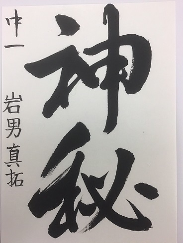 12IMG_7313岩男真拓c