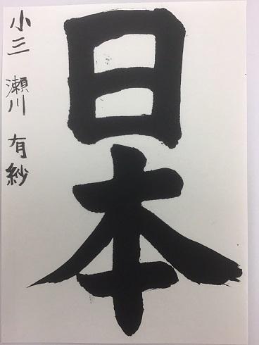 14IMG_7317瀬川有紗c
