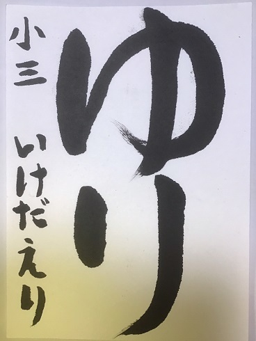 IMG_8099c池田えり小35