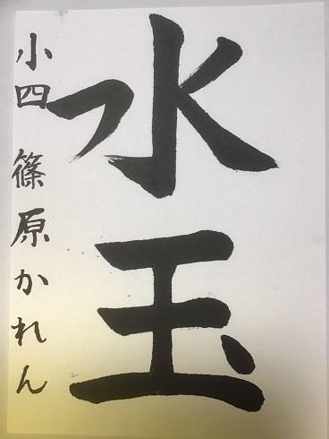 IMG_8104c篠原かれん小47