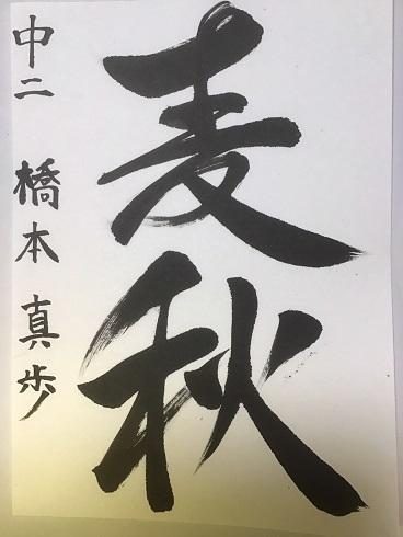 IMG_8100c橋本真歩中28