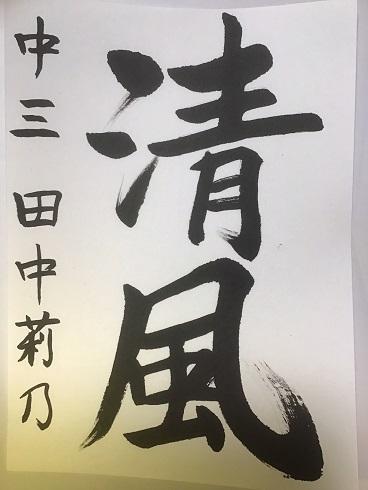 IMG_8101c田中莉乃中39