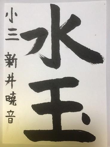 IMG_8105c新井暁音小312