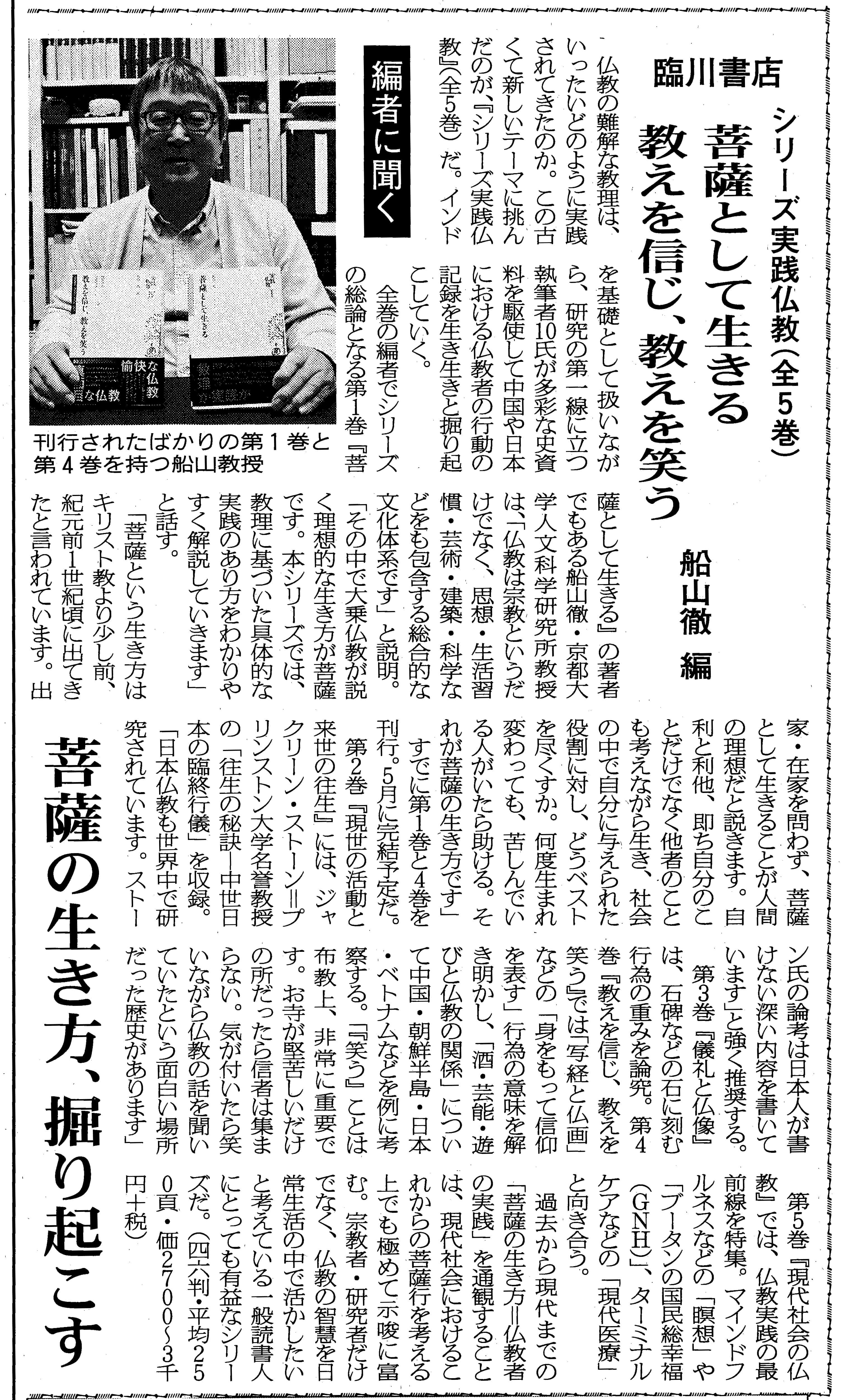 仏教タイムス2020年3月12日号