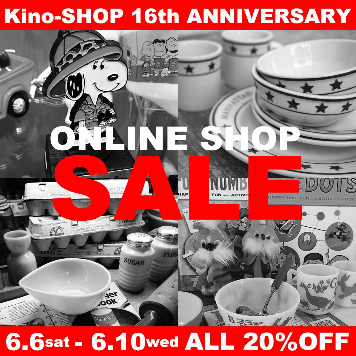 オンラインショップKino-SHOP16周年 20%OFFセール!