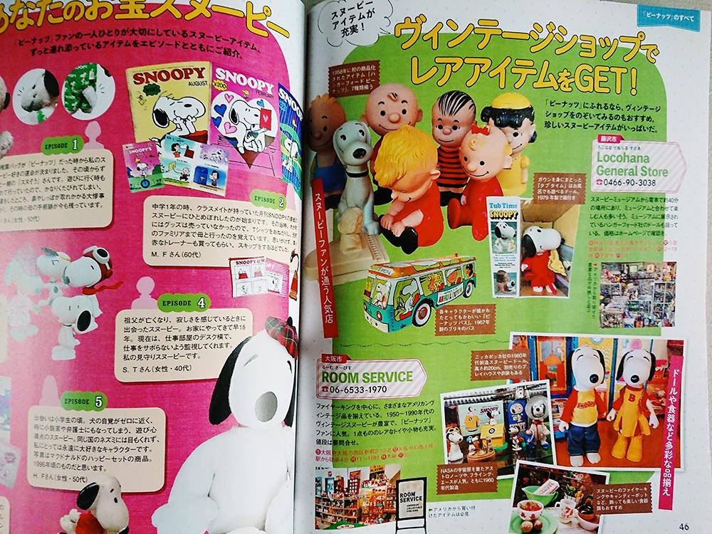 JTBのMOOK 『るるぶ スヌーピーに会いに行こう!』(JTBパブリッシング)