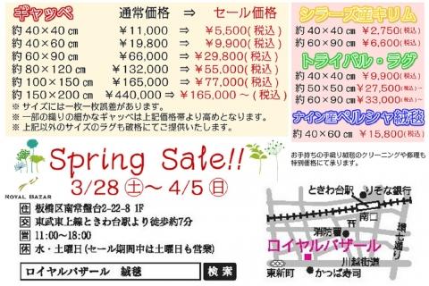 ショールームセール202003価格宣伝用m