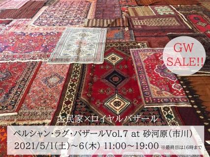PersianRugBazar7_Sunagawara_Banner1.jpg