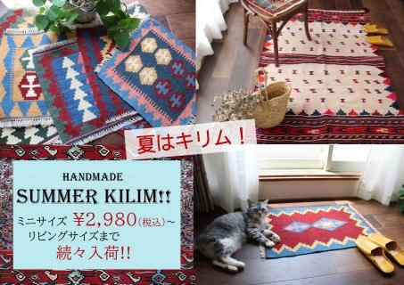 summerkilim__banner20001.jpg