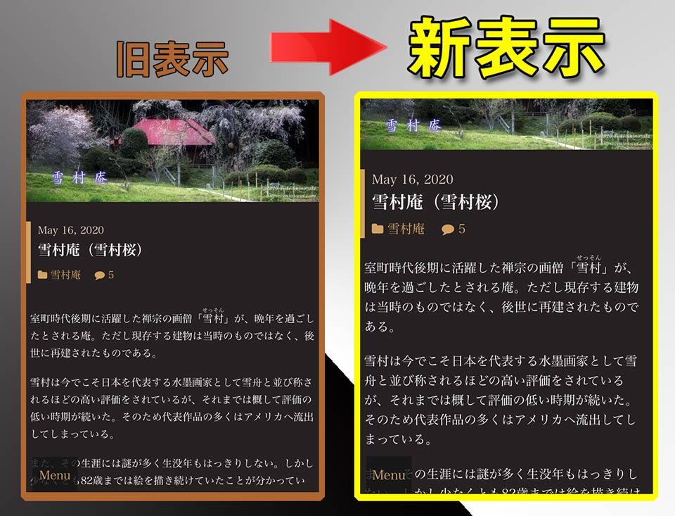 廃墟写真ブログ Ruin's Cat アップデート 2020.10.08 「1.フォントサイズの拡大」