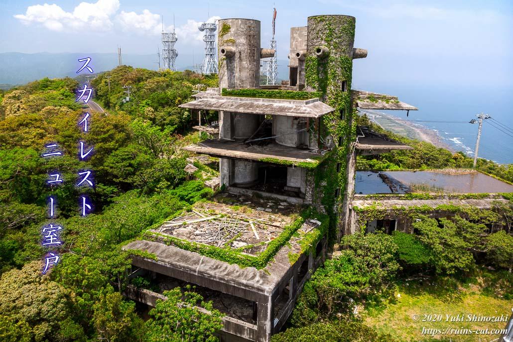 スカイレスト ニュー室戸 ドローンによる空撮廃墟写真(トップ画像)