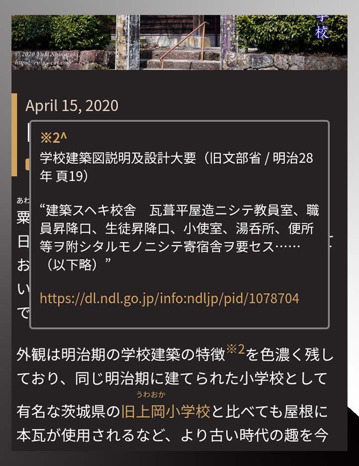 廃墟写真ブログ Ruin's Cat アップデート 2020.10.08 「脚注のポップアップ表示」