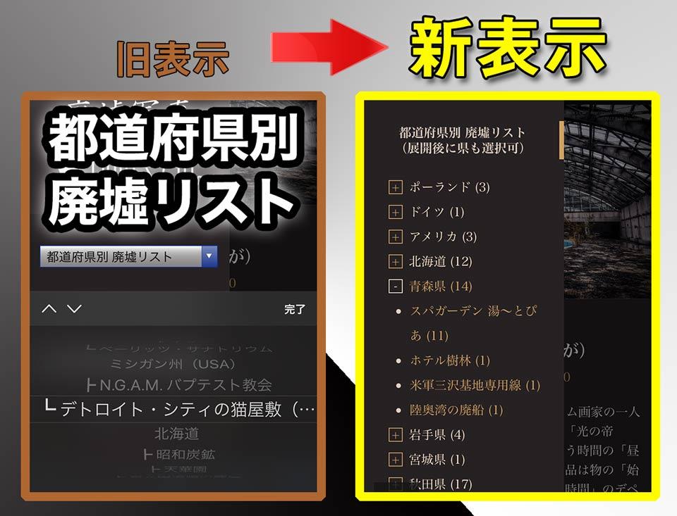 廃墟写真ブログ Ruin's Cat アップデート 2020.10.08 「都道府県別廃墟リストの刷新」