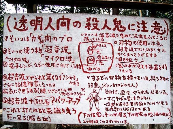 「透明人間の殺人鬼に注意」と書かれた看板。「そいつは超音波で集めた昆虫をふところに持っている」など透明人間の特徴が書かれている。