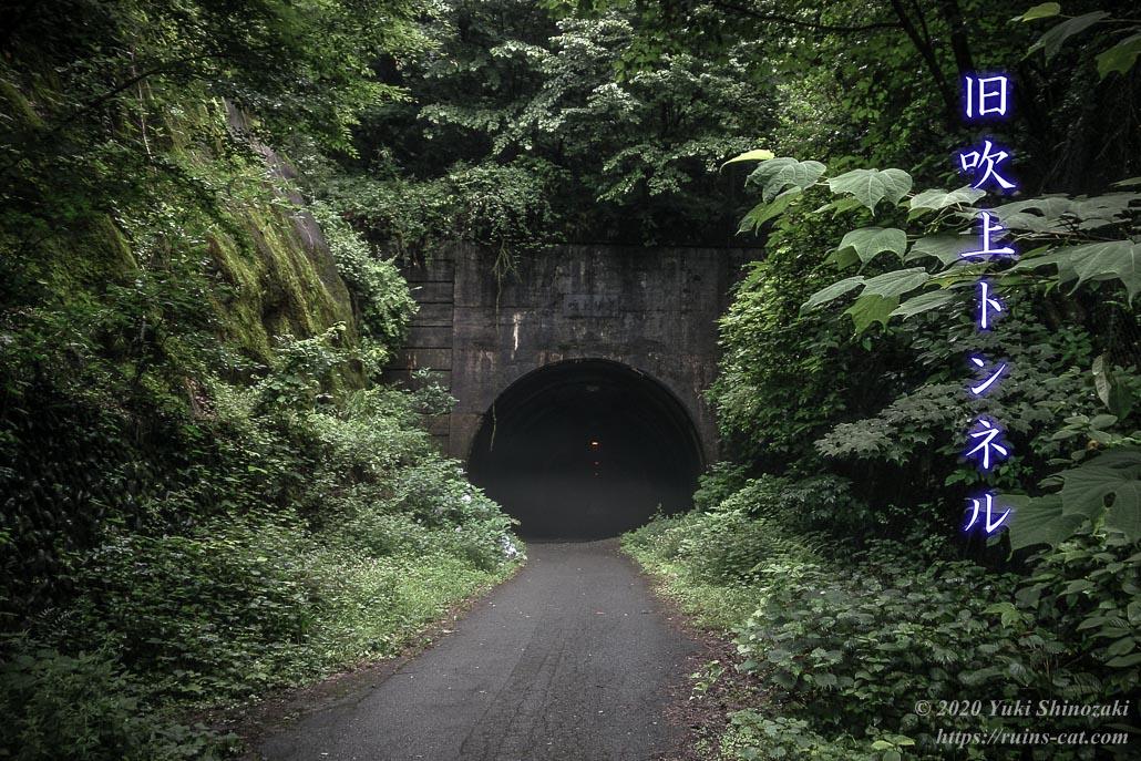 旧吹上トンネル(心霊スポット) 隧道北側正面