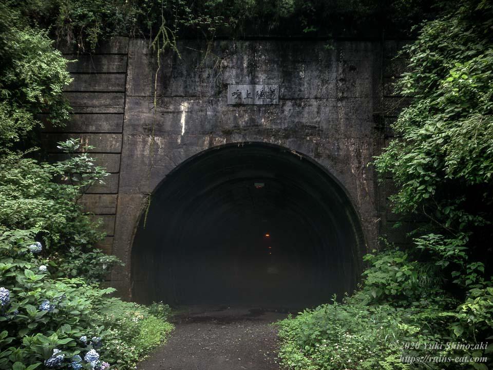 旧吹上トンネル(心霊スポット) 隧道北側正面 アップ