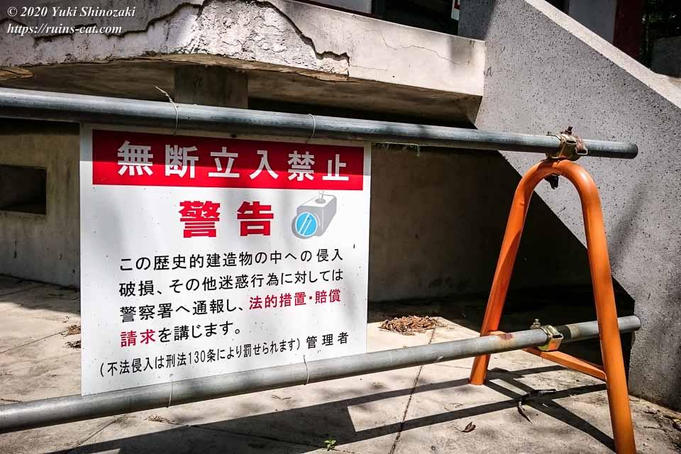 六角堂(前田家記念堂・心霊スポット) 「無断立入禁止」の警告看板