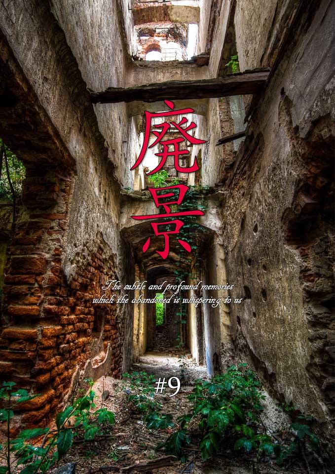 廃墟写真集「廃景#9」 表紙