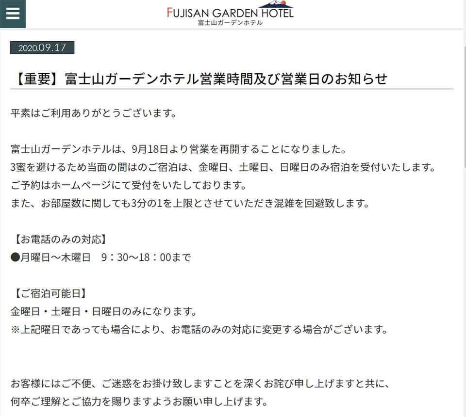 富士山ガーデンホテル インフォメーション 2020年9月17日