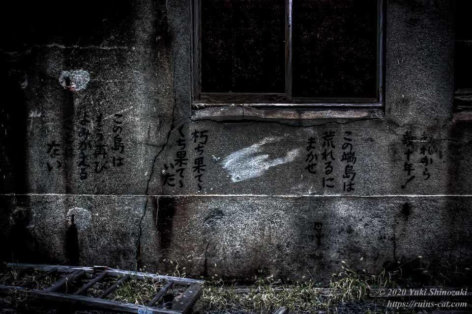 軍艦島に書かれた有名な落書き(詩)「あれから幾十年! この端島は荒れるにまかせ 朽ち果て~朽ち果て~いた この島はもう再びよみがえることはない」