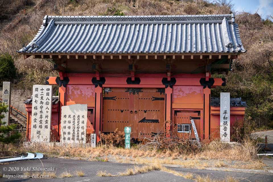 世界平和大観音(平和観音寺)の正門