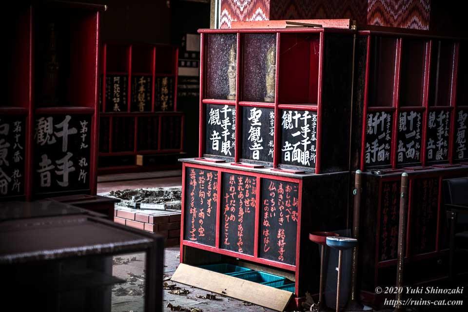 世界平和大観音像の台座内 1階「十二支御守本尊」