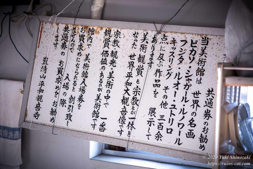 世界平和大観音(平和観音寺)内の美術館のチケットの同時購入を勧める看板